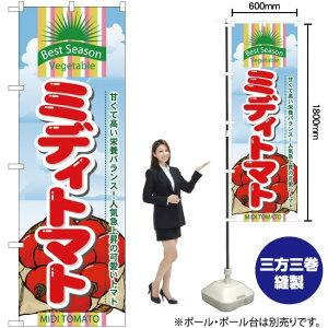 のぼり ミディトマト No.7947