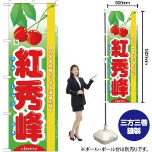 のぼり 旬紅秀峰 No.7972