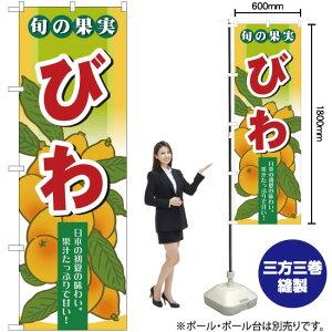 のぼり 旬の果実 びわ No.7976 のぼり旗(受注生産品・キャンセル不可)