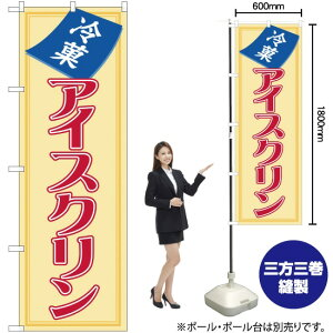 のぼり アイスクリン No.8206 のぼり旗(受注生産品・キャンセル不可)