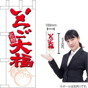 ミニのぼり いちご大福 No.9391【受注生産】
