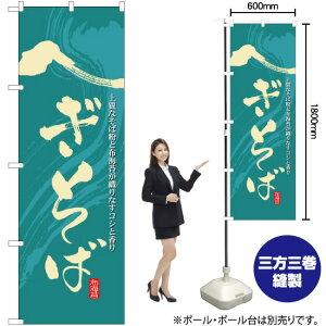 のぼり へぎそば No.21135(受注生産品・キャンセル不可)