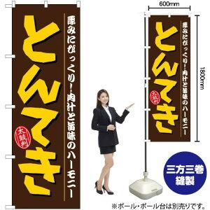のぼり とんてき No.21155 のぼり旗(受注生産品・キャンセル不可)