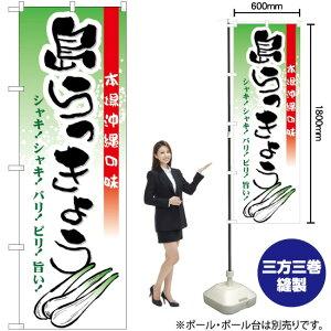 のぼり 島らっきょう No.21203(受注生産品・キャンセル不可)