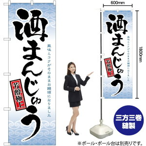 のぼり 酒まんじゅう No.21380