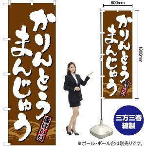 のぼり かりんとうまんじゅう No.21385