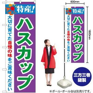 のぼり 特産!ハスカップ No.21467 のぼり旗(受注生産品・キャンセル不可)