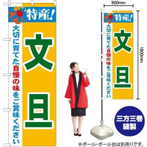 のぼり 特産!文旦 No.21483