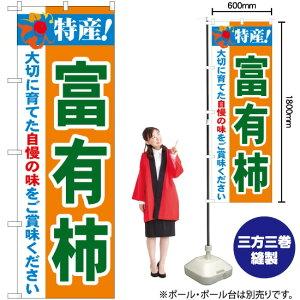 のぼり 特産!富有柿 No.21485(受注生産品・キャンセル不可)