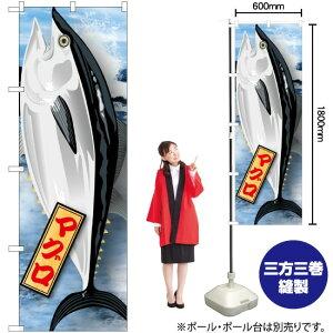 のぼり マグロ 絵旗(1) No.21582 のぼり旗(受注生産品・キャンセル不可)