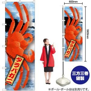 のぼり タラバガニ 絵旗 No.21590