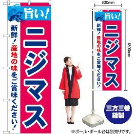 のぼり 旨い!ニジマス No.21683