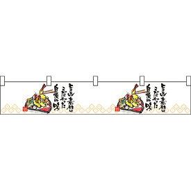 カウンター横幕 天ぷら柄 とことん素材に No.21889(受注生産品・キャンセル不可)