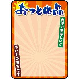 マジカルPOP Sサイズ おつとめ品 No.22368 【受注生産】