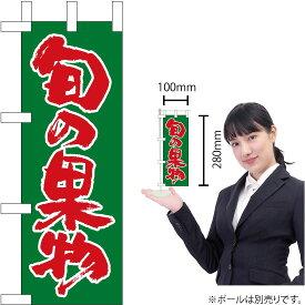 ミニのぼり 旬の果物緑ベタ赤文字 No.22592 (受注生産品・キャンセル不可)