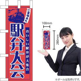 ミニのぼり ご賞味あれ駅弁大会 No.22634(受注生産品・キャンセル不可)