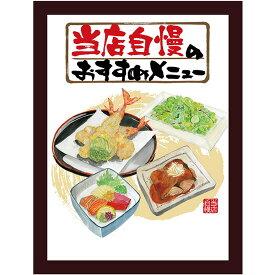 マジカルボード 天ぷら お刺身柄 Mサイズ No.22667【受注生産】