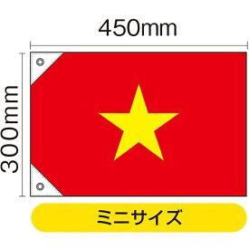 国旗 ベトナム ミニ(販促用) No.23709