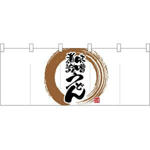 五巾のれん 味噌煮込みうどん No.25112(受注生産品・キャンセル不可)