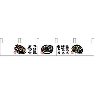 カウンターのれん つけ麺ラーメン餃子 No.25259(受注生産品・キャンセル不可)