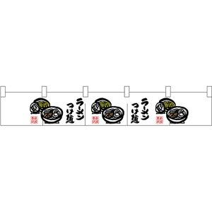 カウンターのれん ラーメンつけ麺 No.25261【受注生産】