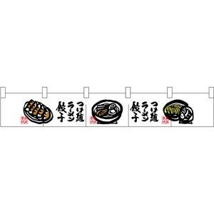 カウンターのれん つけ麺餃子塩味噌醤油 No.25262【受注生産】