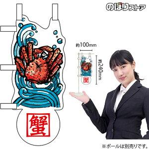 ミニのぼり たらば蟹と波 ユニークカット No.25894【受注生産】