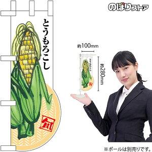 ミニのぼり とうもろこし ユニークカットNo.25953(受注生産品・キャンセル不可)