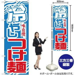 のぼり 冷やしつけ麺 波模様 26542(受注生産品・キャンセル不可)