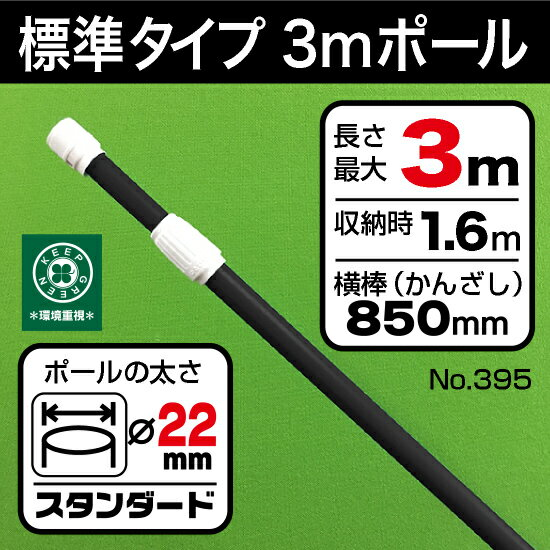 3mスタンダードポール/黒/直径22mm/横棒850mm No.395