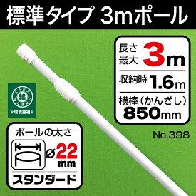 のぼり用ポール 3m 2段伸縮 白 オールホワイト 横棒85cm