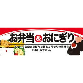 パネル お弁当&おにぎり No.60766【受注生産】