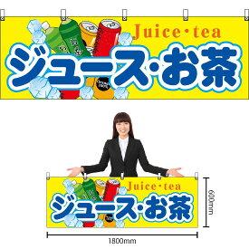 横幕 ジュース・お茶 No.61381
