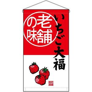 吊下旗 老舗の味 いちご大福 No.68175【受注生産】