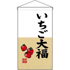 吊下旗 いちご大福 No.68189(受注生産品・キャンセル不可)