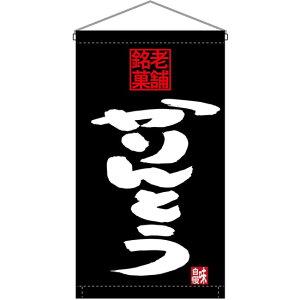 吊下旗 老舗銘菓 かりんとう No.68195(受注生産品・キャンセル不可)