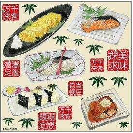 デコレーションシール (W285×H285mm) おにぎり・サバ煮・焼き魚 No.69629【受注生産】