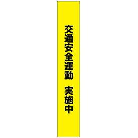 タスキ 交通安全運動 実施中 W150×H900mm No.69859(受注生産品・キャンセル不可)