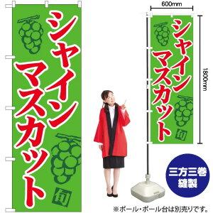 のぼり シャインマスカット 緑地赤字 MTM 81279(三巻縫製 補強済み)
