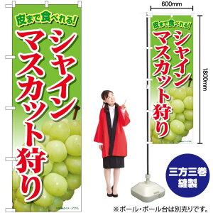 のぼり シャインマスカット狩り 赤字 MTM 81282(三巻縫製 補強済み)