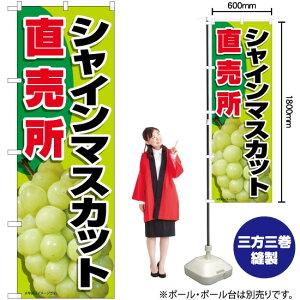 のぼり シャインマスカット直売所 MTM 81283(三巻縫製 補強済み)