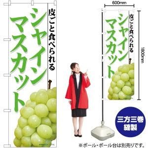 のぼり シャインマスカット白背景 MTM 81285(三巻縫製 補強済み)