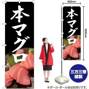 のぼり 本マグロ 写真 黒 SYH No.81327