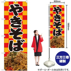 のぼり 焼きそば 赤橙市松 SYH No.81483(受注生産品・キャンセル不可)