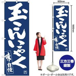 のぼり 玉こんにゃく紺地白抜き IJM No.81919(受注生産品・キャンセル不可)