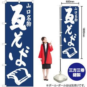 のぼり 瓦そば紺地 IJM No.81949