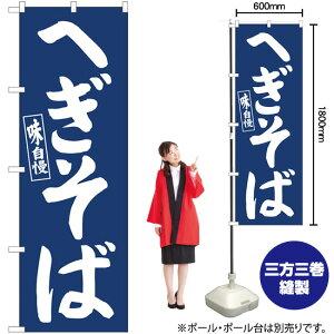 のぼり へぎそば紺地 IJM No.81957(受注生産品・キャンセル不可)