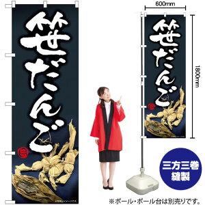 のぼり 笹だんご 紺地 SYH No.82174