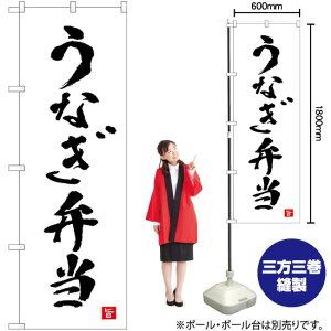 のぼり うなぎ弁当 白 書字 NSH No.82559(受注生産品・キャンセル不可)