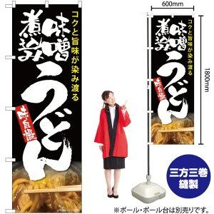 のぼり 味噌煮込みうどん 黒 MTH 82604 のぼり旗(受注生産品・キャンセル不可)